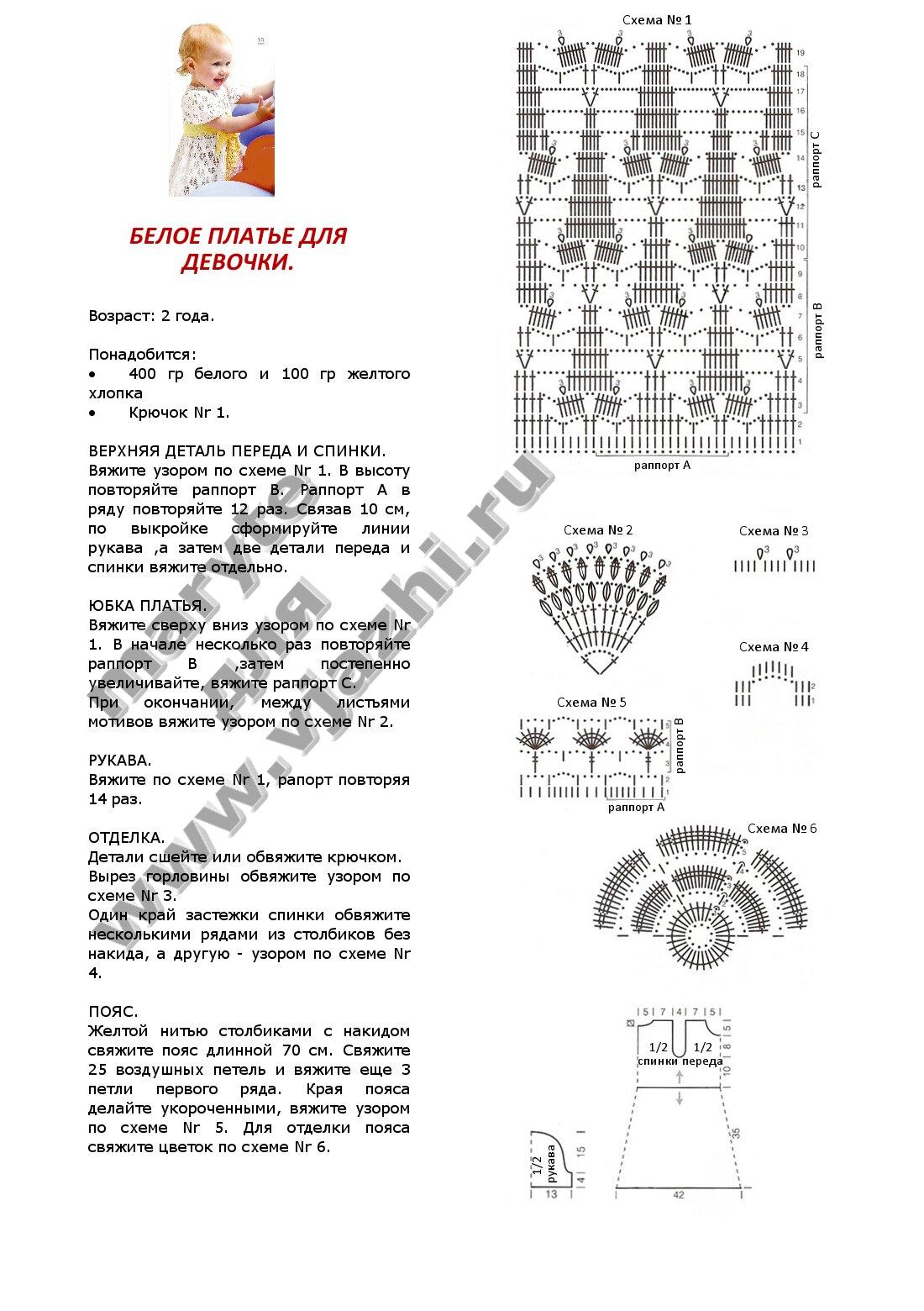 http://www.vjazhi.ru/images/stories/detyam/dress_balta/balta_p1.jpg