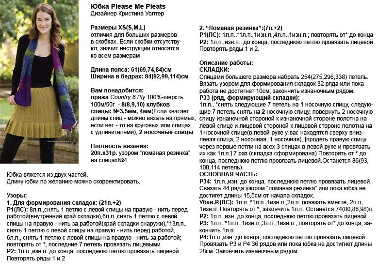 Вязание детских юбочек спицами с описанием 18